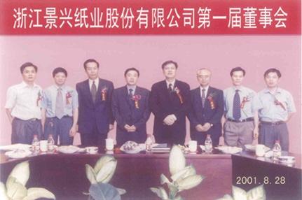 2001年-2010年
