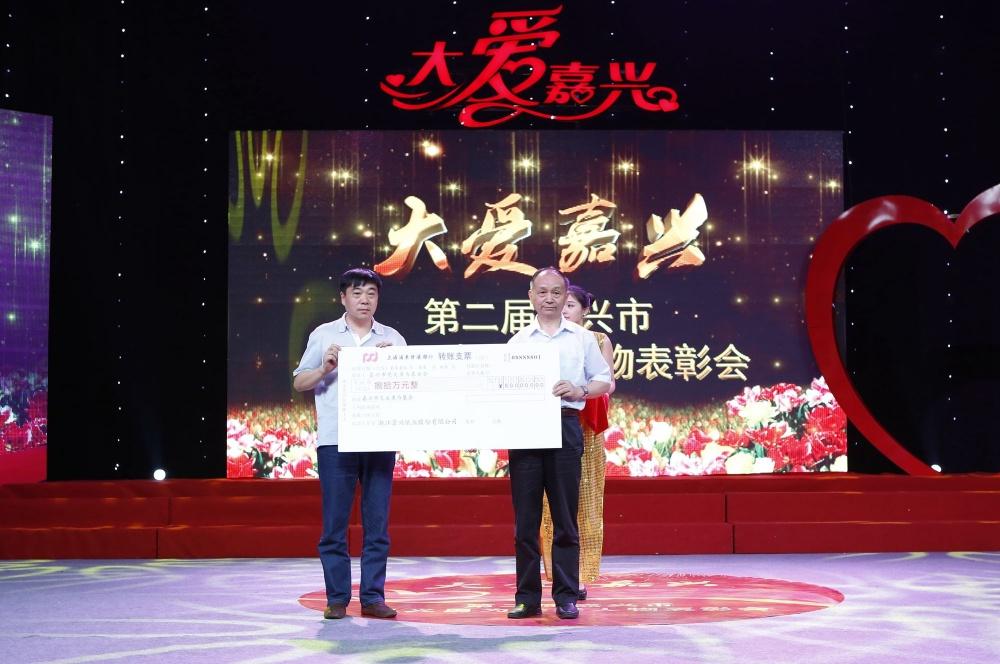 向嘉兴市见义勇为基金会捐款80 万元