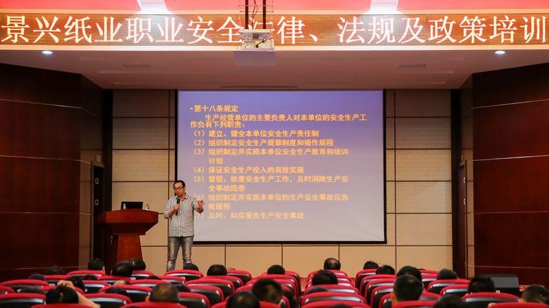 职业安全法律法规培训