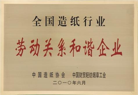 全国造纸行业劳动关系和谐企业