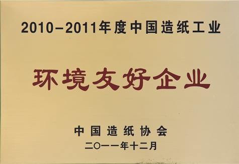 中国造纸工业环境友好企业