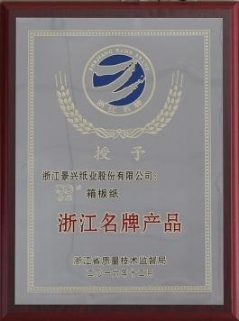 浙江名牌产品(球彩直播粤语sam箱板纸)