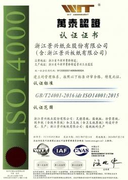 ISO14001环境管理体系认证证书中文