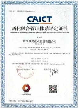 两化融合管理体系认证证书