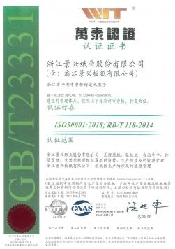 GB/T23331能源管理体系认证证书中文