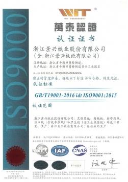 ISO9001质量管理体系认证证书中文