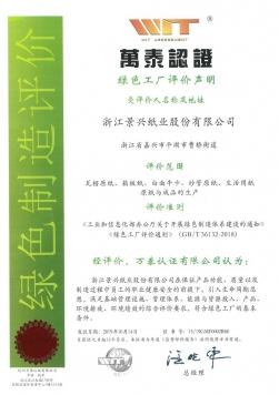 绿色工厂认证证书