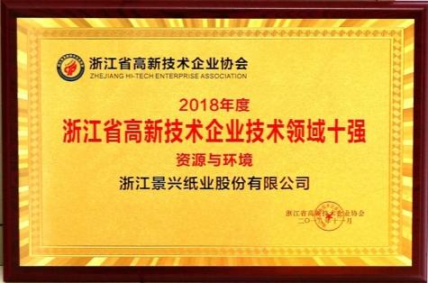 浙江省高新技术企业技术领域十强