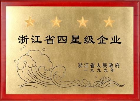 浙江省四星级企业