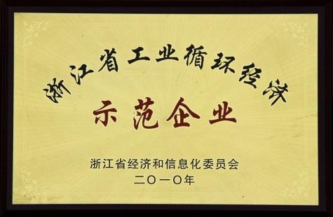 浙江省工业循环经济示范企业