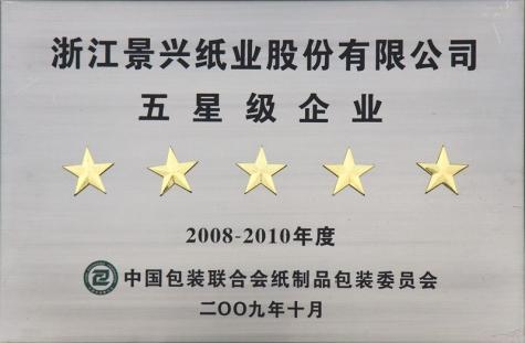 中国包装联合会五星级企业