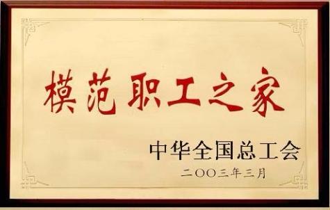 中华总工会全国模范职工之家